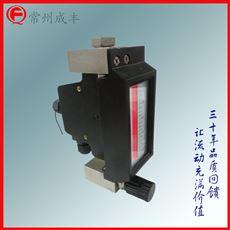 LZWD远传金属管浮子流量计常州成丰仪表厂家定制