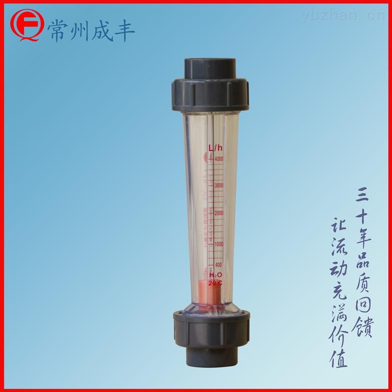 LZB-50S-測液體常州成豐儀表塑料管浮子流量計螺紋型