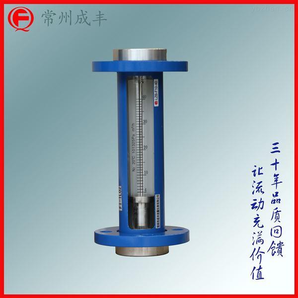 成丰仪表防腐璃转子流量计厂家选型品质优