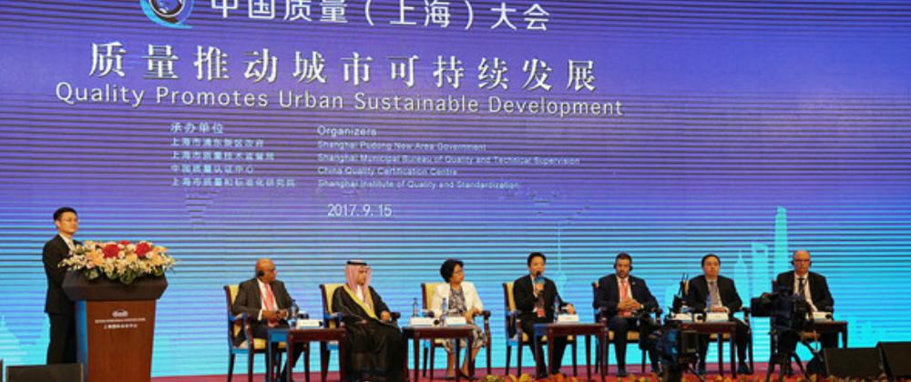 中国质量(上海)大会分论坛成功举行