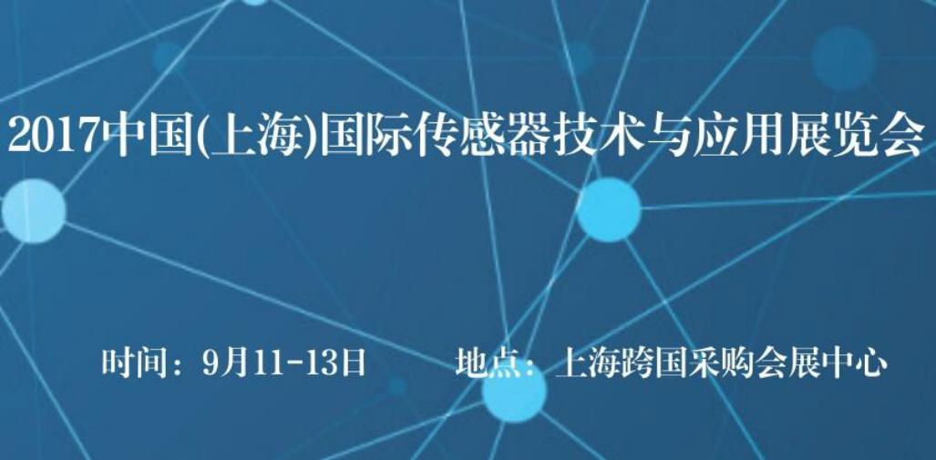 2017中國(上海)國際傳感器技術與應用展覽會