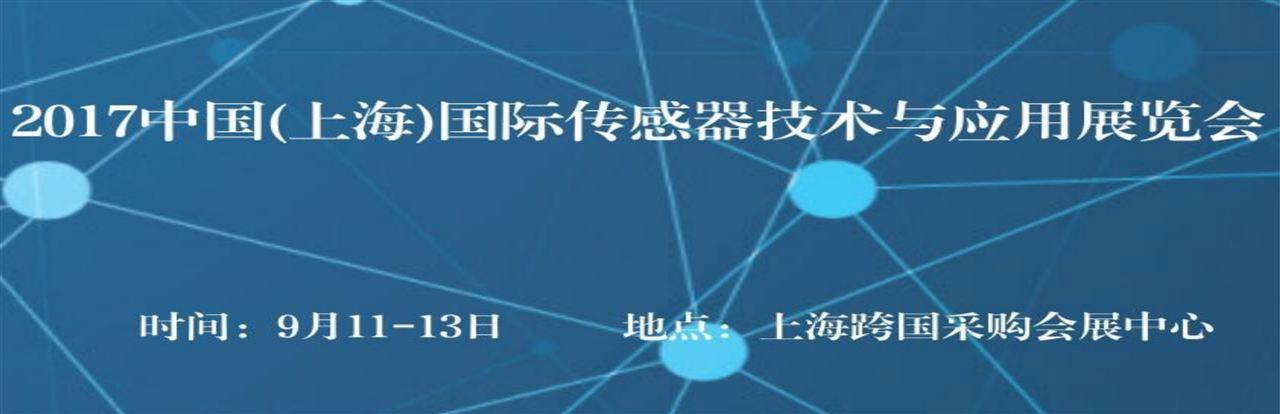 2017中国(上海)国际传感器技术与应用展览会