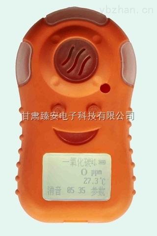 ZAD-8 供应辽宁丹东臻安ZAD-8便携式硫化氢检测仪