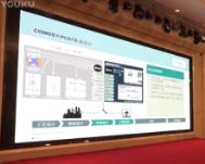 中国仪器仪表协会克拉玛依夏季达沃斯论坛