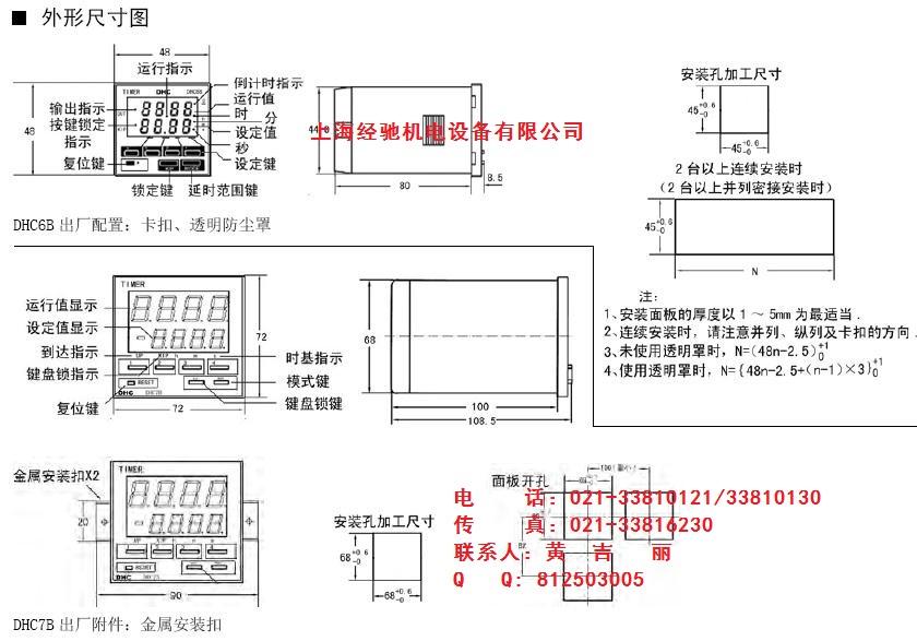 4角继电器工作原理接线图