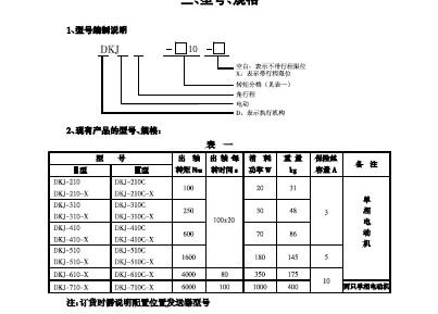 dkj-210-dkj电动执行器
