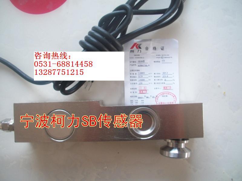 悬臂梁sb传感器 宁波柯力称重传感器/悬臂梁sb传感器