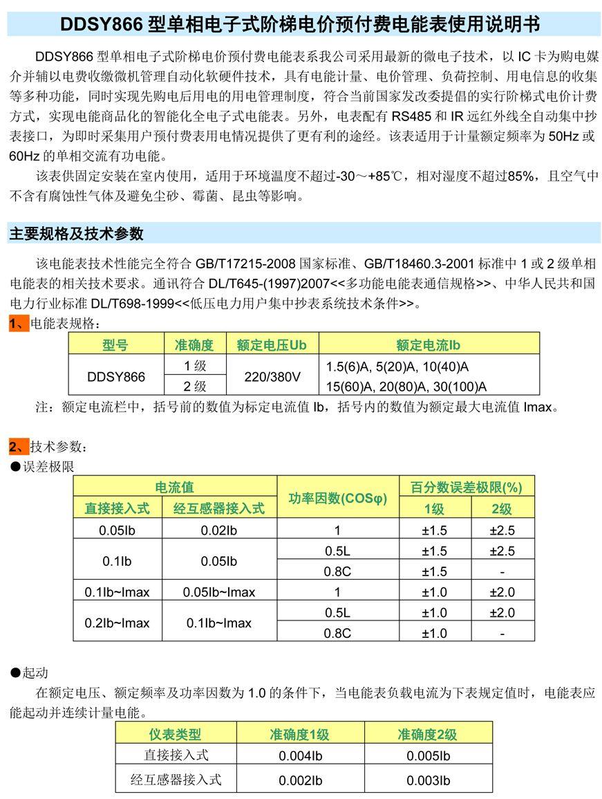 电子式预付费电能表