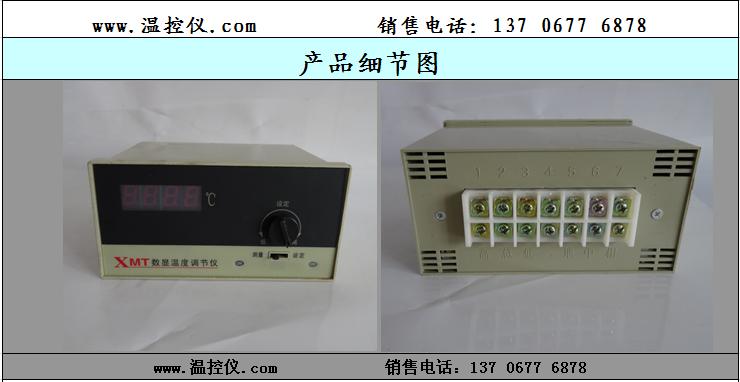 xmt-101-温控仪 数显温度控制