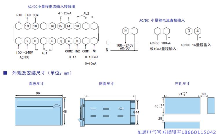 toky东崎仪表 dl8a真有效值测量电压电流表 多通道输入 变送 通讯