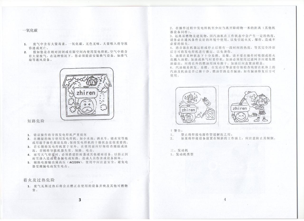 发电电焊机使用说明书