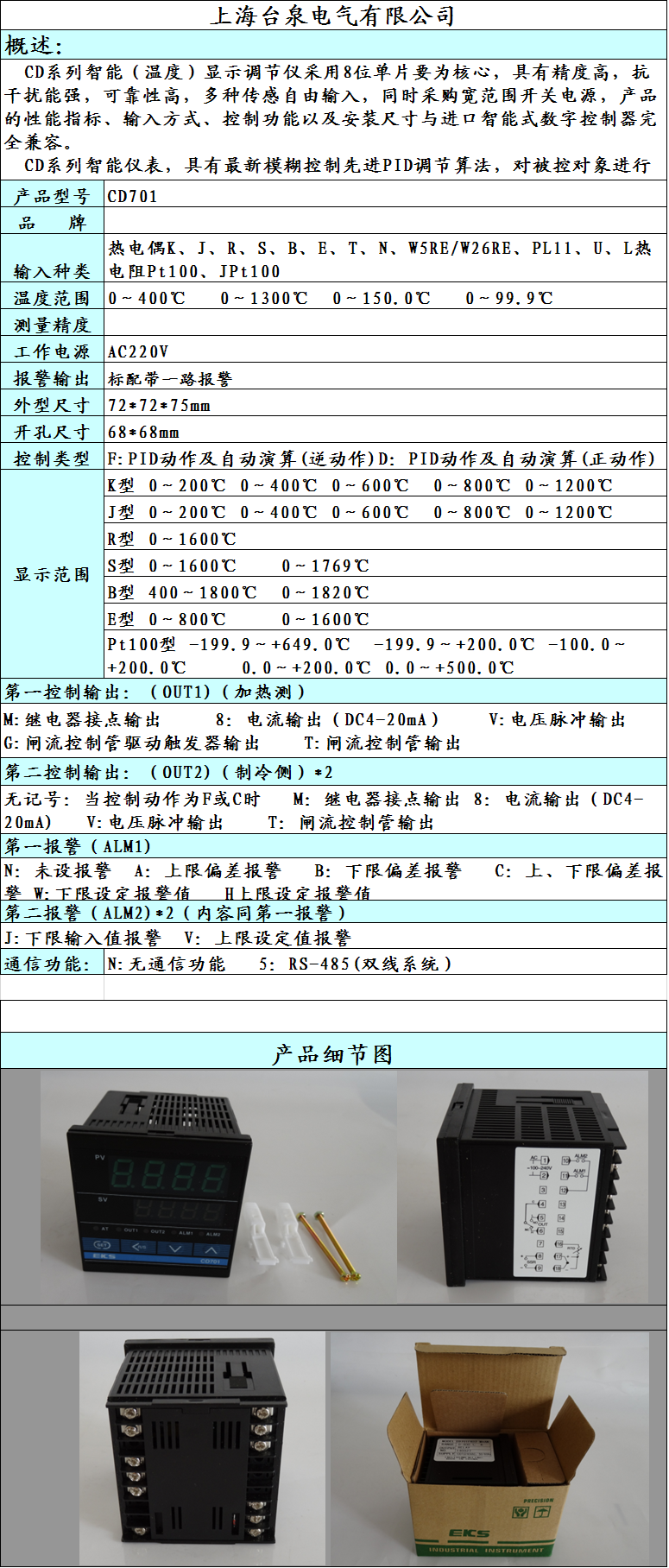 cd系列智能(温度)显示调节仪采用8位单片