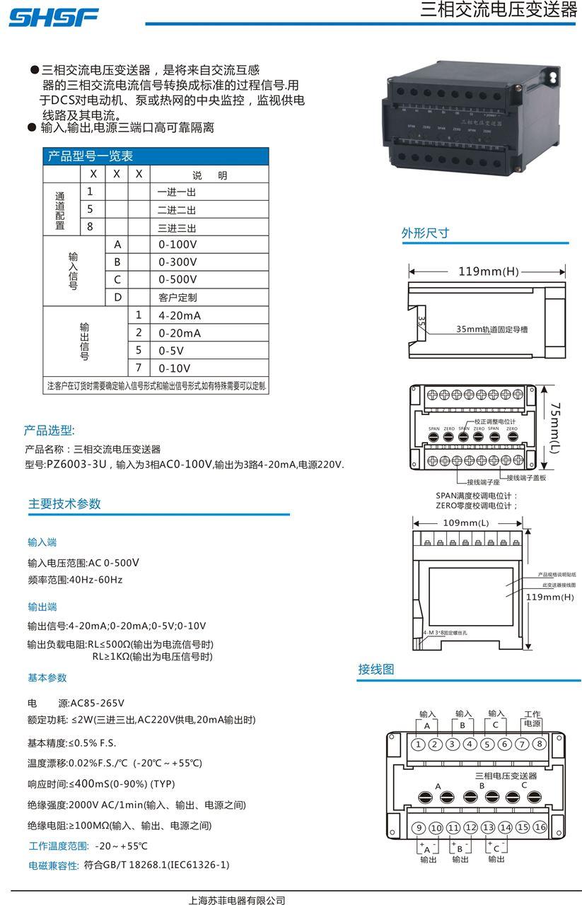 pa-24-v6-o4-p6三相交流电压变送器