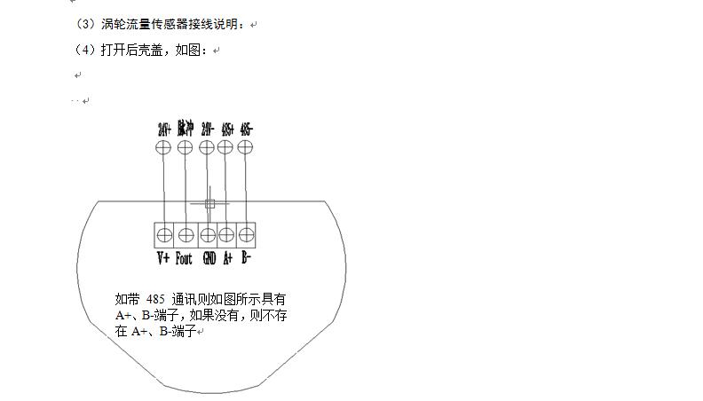 DN65防腐型智能流量计脉冲接线