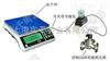 开关量信号输出电子秤100公斤开关量信号输出电子秤
