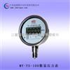 MY-YS-100数显压力表-品质保证