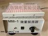 MM-2微量振荡器,微型振荡器厂家直销